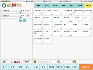 美萍食堂专家管理软件
