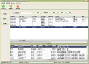 美萍装修电子报价系统(装修预算软件,家装预算软件,家装预算系统,装修报价系统)