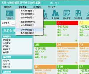 美萍市场商铺租赁管理系统(商铺门面出租,市场档口出租,摊位出租管理软件)